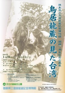 徳島県立鳥居龍蔵記念博物館 開館一周年記念企画展「鳥居龍蔵の見た台湾」