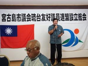 宮古島市議會琉台友好議員連盟會長平良隆致詞。