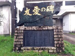 「友愛の碑」台湾産の原石を用いている