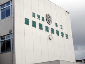 鹿児島県立鹿屋農業高等学校