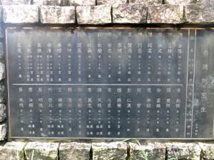 石碑には34名の台湾同窓生の名前が刻まれている