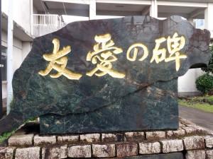 「友愛の碑」 台湾を形づくっている