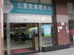 職業安定所「就業服務站」(新北市三重区)