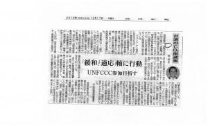 琉球新報刊登環保署署長沈世宏專文