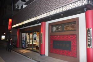 台湾物産館(笹塚)