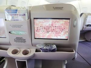 中華航空機の座席画面には歓迎の意が表示された