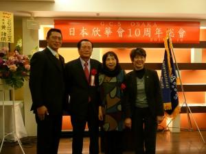 左起監事長陳柏齡、大阪辦事處處長黃諸侯、處長夫人、新會員川原碧容