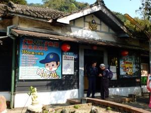 内湾派出所では現在でも日本統治時代の建物が現役で活躍している