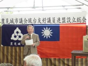 豐見城市議會「琉台友好議員連盟」會長屋良國弘(議長)致詞。