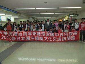 屏東縣瑪家國中一行人,抵達那霸機場,受到駐那霸辦事處及相關人員的熱烈歡迎