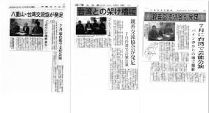 沖繩地區多數媒體均報導該台灣親善協會成立大會,左起為沖繩時報、八重山日報及八重山每日新聞