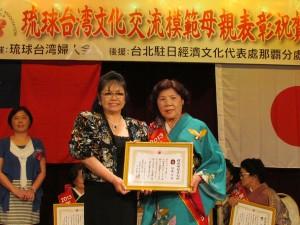 駐菲律賓名譽總領事Alarcin朝子頒贈獎狀給模範母親