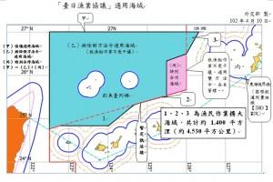 「日台漁業取り決め水域」台湾外交部提供