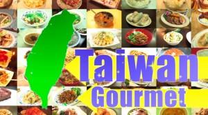 「台湾グルメの真髄」