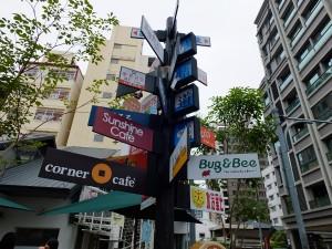 草悟道周辺の飲食店名が書かれた道標。