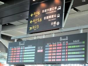 台湾高鉄でも4月16日に爆弾テロ未遂事件が発生、犯人2人は同日夜にマカオ経由で中国広東省に逃走した