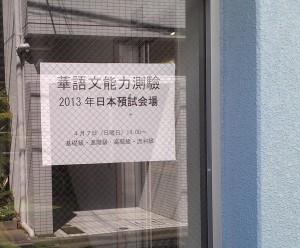 華語文能力測驗在28個國家舉辦,超過1萬6000人參加