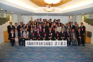 大阪府日華友好交流協會成立大會,與會貴賓合影