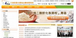 行政院衛生署食品藥物管理局在官網上設置此次毒澱粉事件調查相關專區,方便民眾做查詢(翻攝自官網)