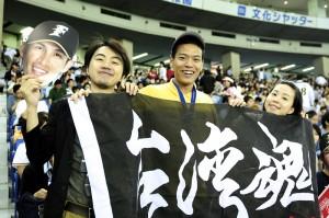 1台灣留學生們在場邊為陽岱鋼加油(照片提供:中華民國留日東京同學會)