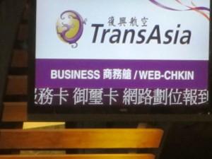 復興航空は中国湖南省の張家界線を開設。台湾の航空会社として張家界に乗り入れるのは同社が初めて。