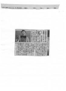 琉球新報報導