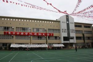 東京中華学校