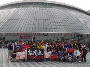中華民國留日台灣留學生會招集近150位留學生一起到東京巨蛋看球賽