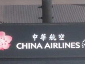 チャイナエアラインはハワイ(ホノルル)直行便を開設