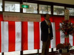 沖繩縣立藝術大學美術工義學部部長北村義典致詞