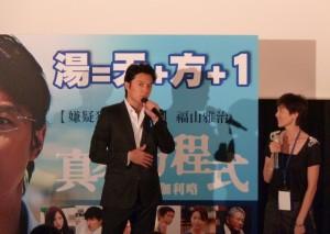 福山雅治為宣傳電影,首次訪台出席首映會