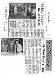 沖繩當地新聞媒體報導