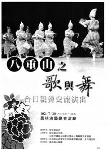 「八重山之歌與舞」活動文宣海報