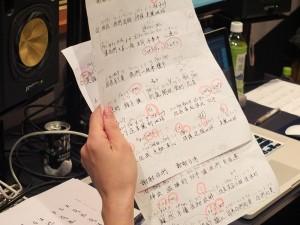 為了不好發音的中文,青木美香子在歌詞上作滿了筆記