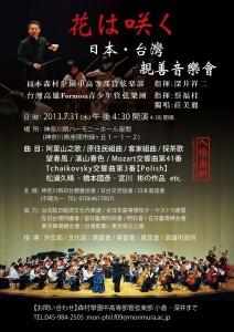 台灣親善音樂會