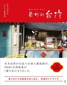 《FRaU》雜誌編輯部和「台灣一人觀光局」的青木由香合作,製作《最好的台灣》旅遊雜誌書