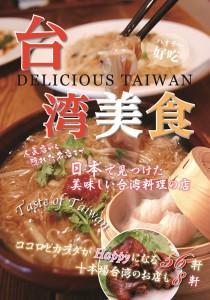《台灣新聞》集結在日多家台灣料理店,將最道地的口味介紹給讀者