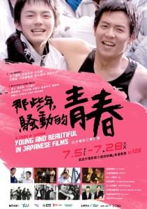高雄電影館於7月5日至28日推出「那些年,騷動的青春-日本電影之夏」電影展