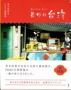 台湾ガイドブック「最好的台湾」