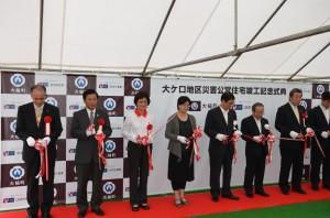 公營住宅落成,王清峰會長(左3)、駐日副代表陳調和(左2)代表剪綵