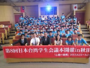 第8屆台日學生會議,聚集台日近百位學生參加