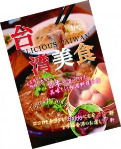 台湾料理の本