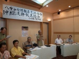 「八重山台灣親善交流協會沖繩支部」支部長宮野照男致詞