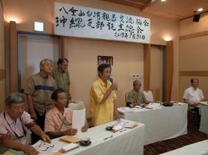 《琉球新報》前副社長三木健致詞