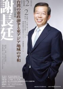 東京大學台灣留學生會邀請前行政院院長謝長廷,於12月2日到日本進行演講