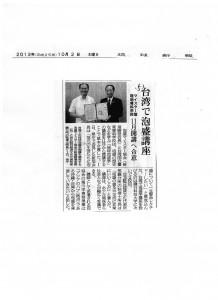沖繩當地媒體報導