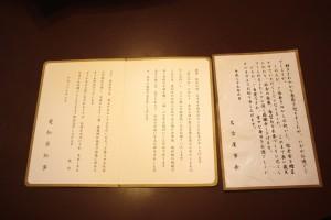愛知県知事、名古屋市長からの祝辞