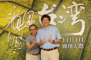 擔任旁白的導演吳念真(右)和《看見台灣》導演齊柏林,今年9月底一同出席記者會(照片提供:台灣阿布電影公司)