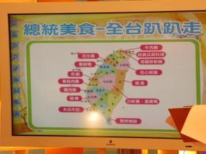台湾グルメは奥が深い