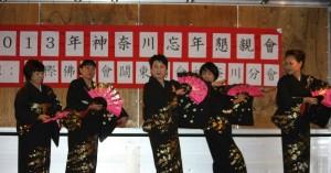 神奈川分会の舞踊(永不放棄)